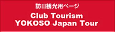 Club Tourism YOKOSO Japan Tour