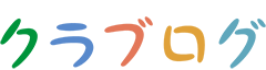 クラブログ ~スタッフブログ~|クラブツーリズム