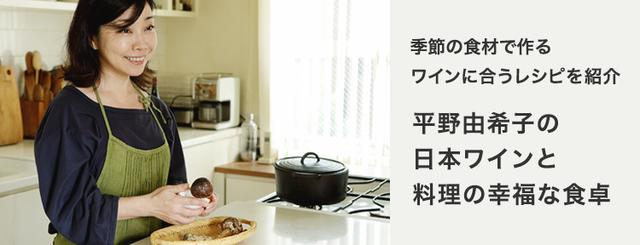 季節の食材で作るワインに合うレシピを紹介 平野由希子の日本ワインと料理の幸福な食卓