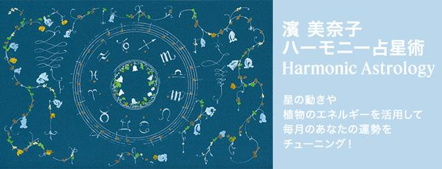 濱 美奈子 ハーモニー占星術 Harmonic Astrology 星の動きや植物のエネルギーを活用して毎月のあなたの運勢をチューニング!