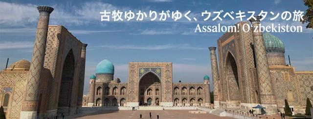 古牧ゆかりがゆく、ウズベキスタンの旅