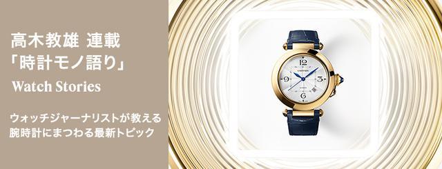 高木教雄の時計モノ語り
