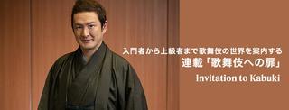 連載「歌舞伎への扉」