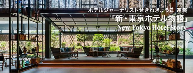 ホテルジャーナリスト せきね きょうこ 連載「新・東京ホテル物語」