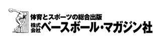 ロゴ:株式会社ベースボールマガジン社