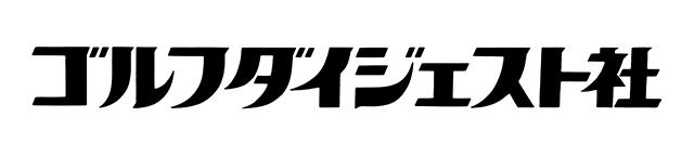 ロゴ:株式会社 ゴルフダイジェスト社