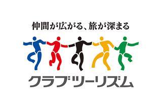 ロゴ:仲間が広がる、旅が深まる クラブツーリズム