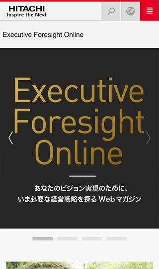 Executive Foresight Online:日立
