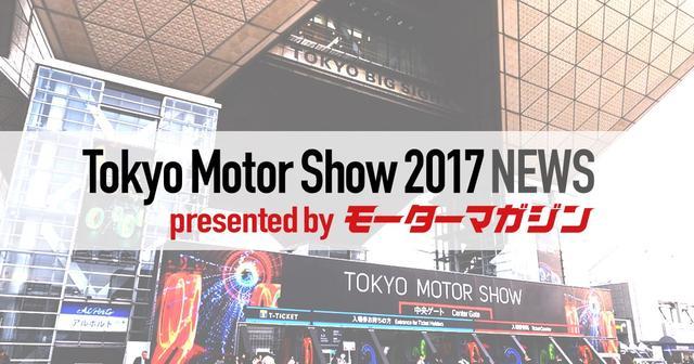 画像: 東京モーターショー2017 NEWS | モーターマガジン社