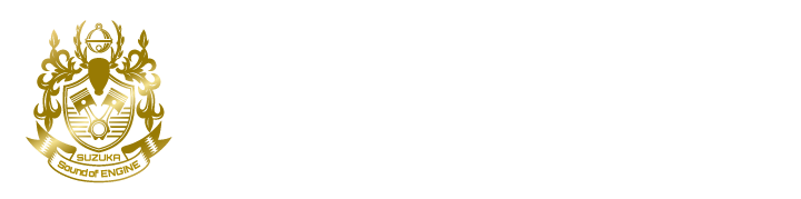 Suzuka Sound of Engine特設サイト