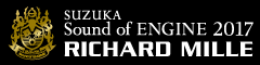 RICHARD MILL SUZUKA Sound of ENGINE 2017 特設サイト