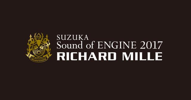 画像: RICHARD MILL SUZUKA Sound of ENGINE 2017 特設サイト