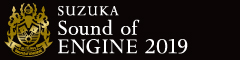 SUZUKA Sound of ENGINE 2019 特設サイト