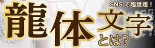 龍体文字とは?