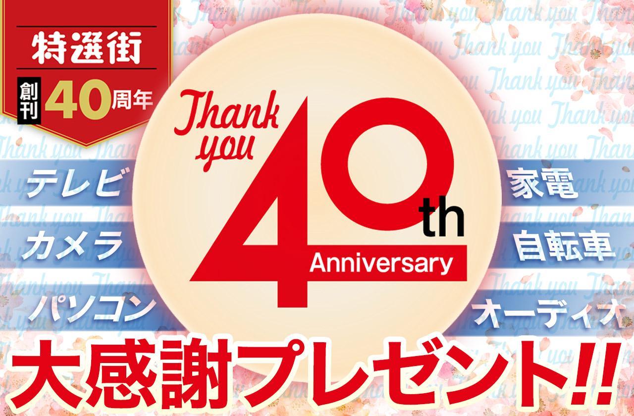 40周年大感謝プレゼント