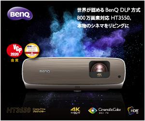 Benq HT3350