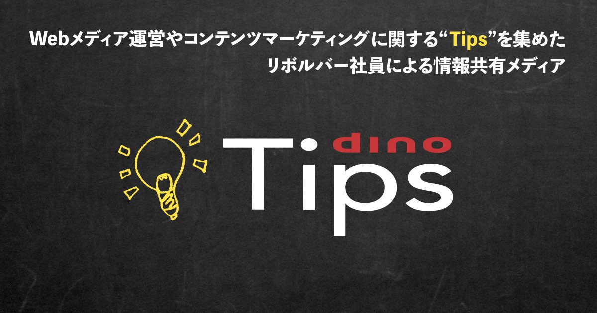 dino Tipsについて