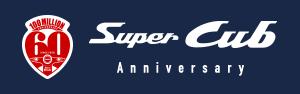 Super Cub Anniversary Portal Site