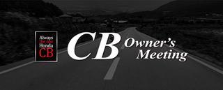 CBオーナーズミーティング