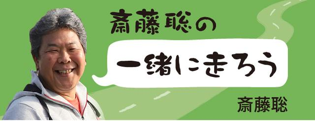 斎藤聡の「一緒に走ろう」