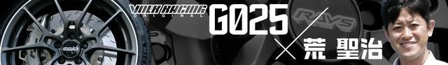 """【PR】""""世界の荒 聖治""""がVOLK RACING G025をチェック"""