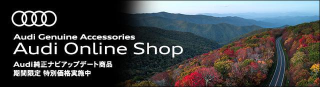 Audi Online Shop