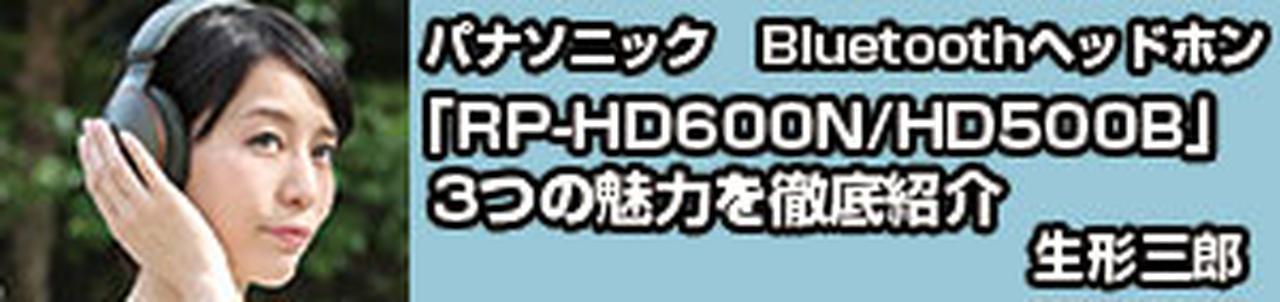 【徹底解説】パナソニックのBluetoothヘッドホン「RP-HD600N」「RP-HD500B」をレビューして分かった3つの魅力