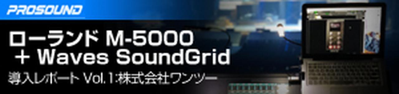 ローランド M-5000 + Waves SoundGrid 導入レポート Vol.1:株式会社ワンツー