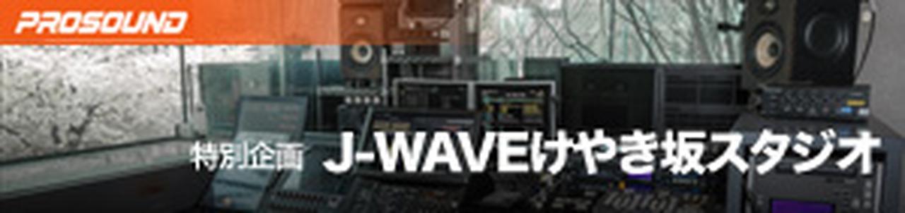 J-WAVEけやき坂スタジオ