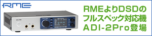 RME ADI-2Pro