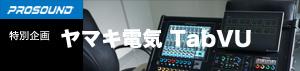 ヤマキ電気 Tab VU