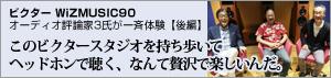 ビクター WiZMUSIC90【後編】