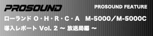 導入レポート Vo.2 〜放送局編〜