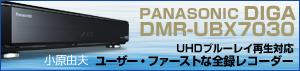DIGA DMR-UBX7030