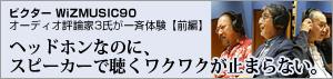 ビクター WiZMUSIC90【前編】
