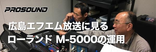 広島FM放送