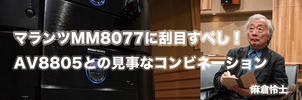 マランツMM8077