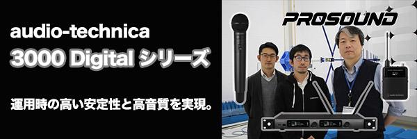 『audio-technica 3000 Digital シリーズ』運用時の高い安定性と高音質を実現。