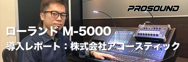 ローランド M-5000導入レポート:株式会社アコースティック【PROSOUND特別企画】