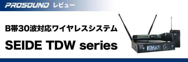B帯30波対応ワイヤレスシステム「SEIDE TDW series」【プロサンド レビュー】 20190517