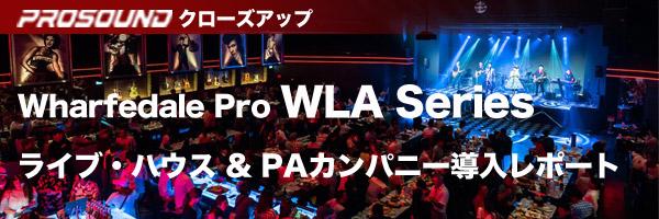 Wharfedale Pro「WLA Series」ライブ・ハウス&PAカンパニー導入レポート【プロサウンド クローズアップ】 20190517