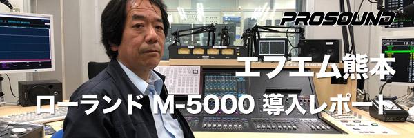 ローランド M-5000導入レポート:エフエム熊本 20190520