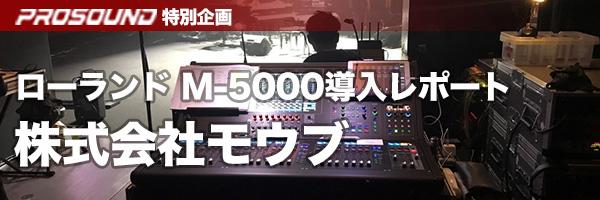 ローランド M-5000導入レポート:徳島「モウブ」の音響エンジニアにその選定理由を伺った【PROSOUND特別企画】 20190718