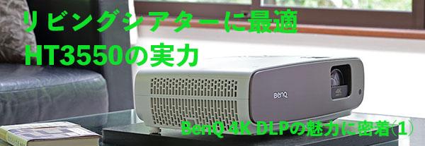 大画面体験が、リビングをエンタメ空間に変える。BenQ「HT3550」は、リビングシアターの理想的アイテムだ!【4K DLPの魅力に密着 その1】 20190807