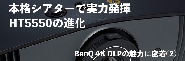 4K/DLPプロジェクターは、ここまで進化していたか! BenQ「HT5550」を視聴して、映像品質の進化に感動を禁じえなかった【4K DLPの魅力に密着 その2】 20190828