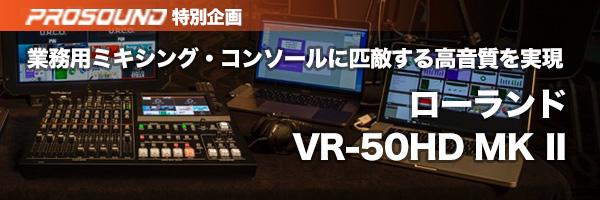 """「ローランドVR-50HD MK II」映像と音声を一元的に扱える""""AVミキサー""""の最新鋭モデルが登場。業務用ミキシング・コンソールに匹敵する高音質を実現【PROSOUND特別企画】 20190925"""