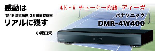 パナソニック 4K・Wチューナー内蔵 ディーガ『DMR-4W400』感動は、リアルに残す。「新4K衛星放送」2番組同時録画