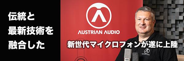 伝統と最新技術を融合した新世代マイクロフォンが遂に上陸『Austrian Audio』
