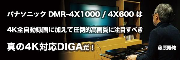 パナソニックDMR-4X1000/4X600は、4K全自動録画に加えて圧倒的高画質に注目すべき「真の4K対応DIGA」だ!