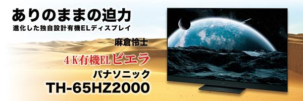 ありのままの迫力!進化した独自設計有機ELディスプレイ。パナソニック「TH-65HZ2000」